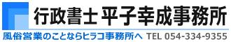 静岡の風俗営業許可のことなら行政書士平子幸成事務所